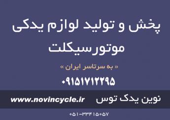 لیست لوازم یدکی موتورسیکلت