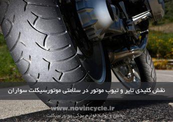 تایر و تیوب موتورسیکلت
