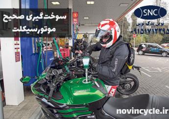 سوخت گیری درست موتورسیکلت